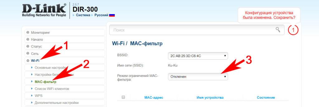 Отключаем MAC-фильтр на роутере