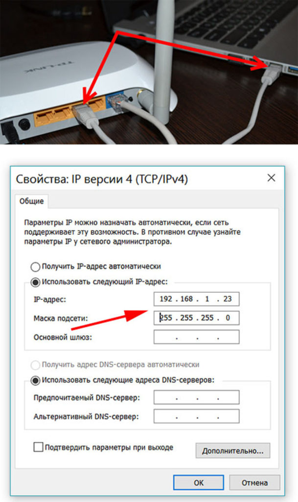 Скриншот, соединяем роутер и ноутбук