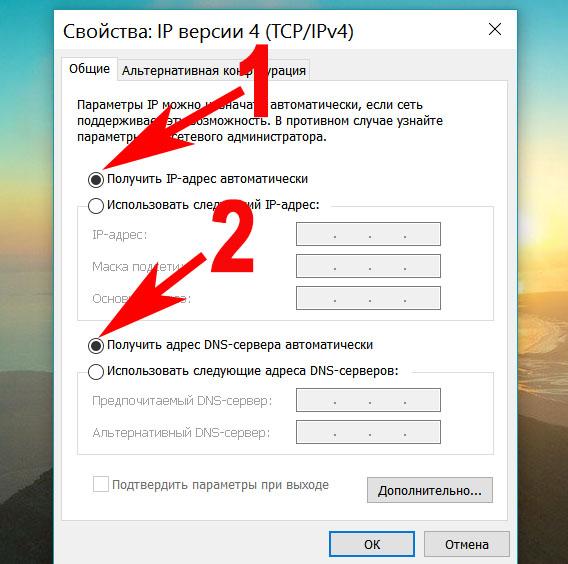 Ставим галочку получить IP адрес автоматически