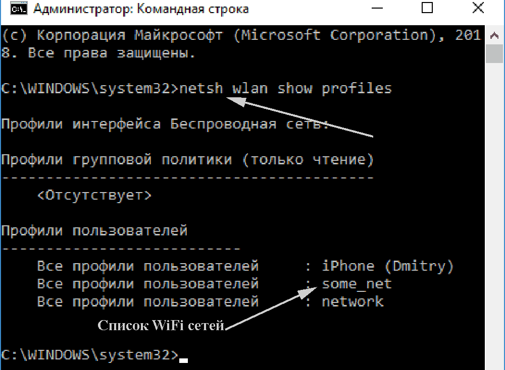 Скриншот, командная строка 2
