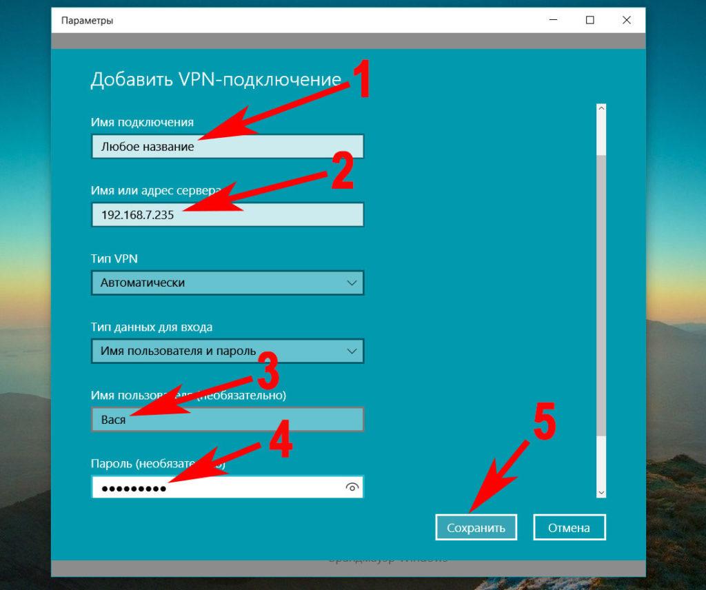 Добавляем VPN подключение