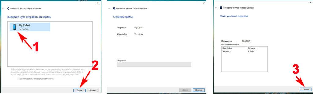 Передача файла с ноутбука на телефон