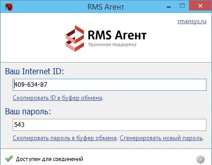RMS удаленный доступ