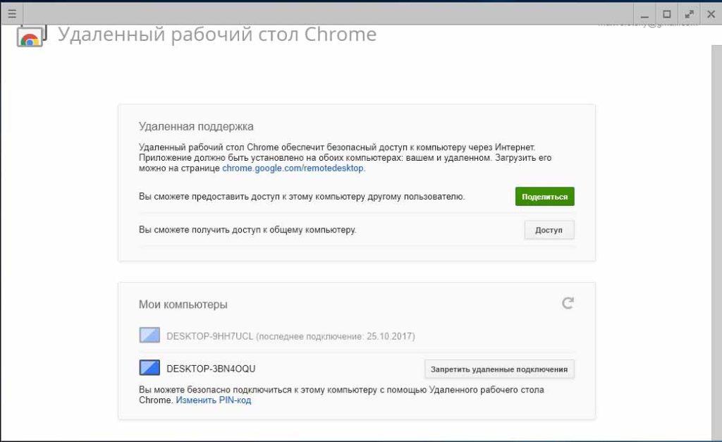 Настройка Chrome Remote Desktop