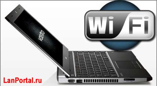 Ноутбук и wifi