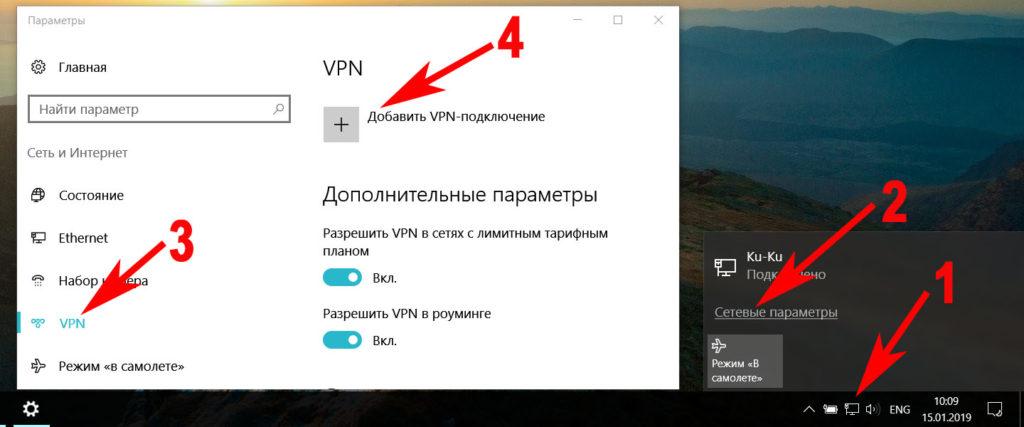 Настраиваем VPN