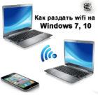Как раздать Интернет по Wi Fi с ноутбука Windows 7, 8, 10