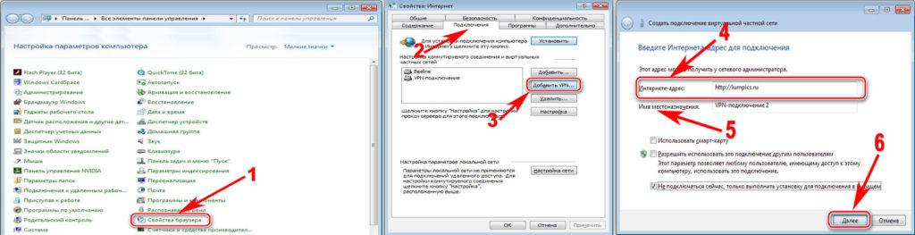 Настраиваем VPN на Windows 7