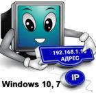 Как посмотреть ip адрес компьютера на Windows 10, 7