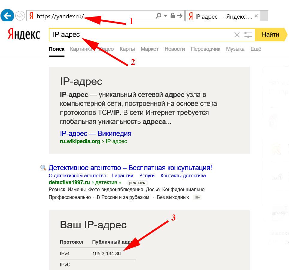 Скриншот, сайт поисковой системы yandex.ru
