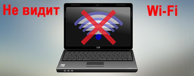 Ноутбук не видит вай фай