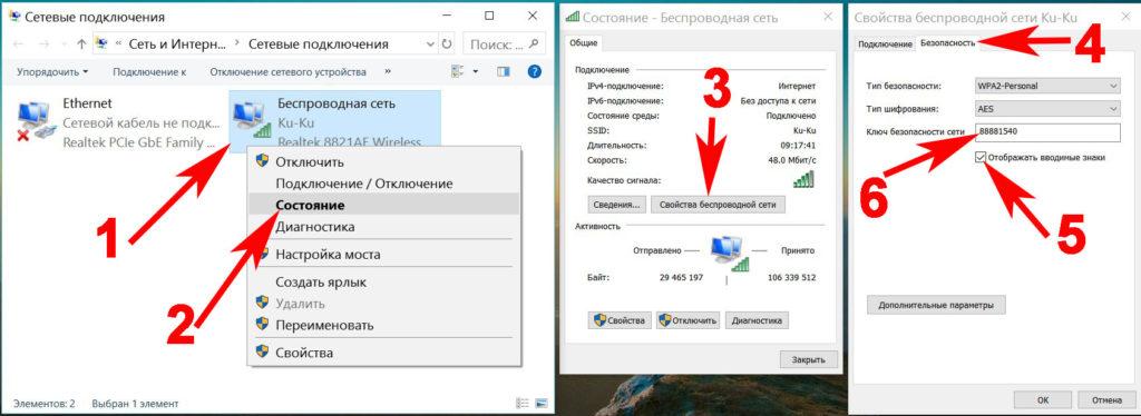 Смотрим ключ на Windows 7
