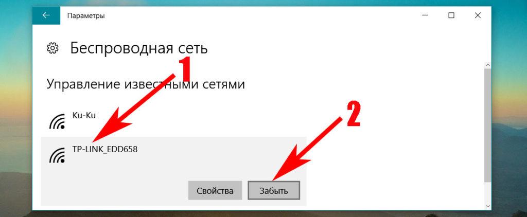 Как забыть Wi Fi сеть