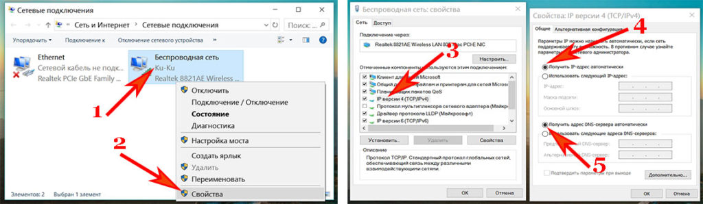 Ставим точку получить IP адрес автоматически