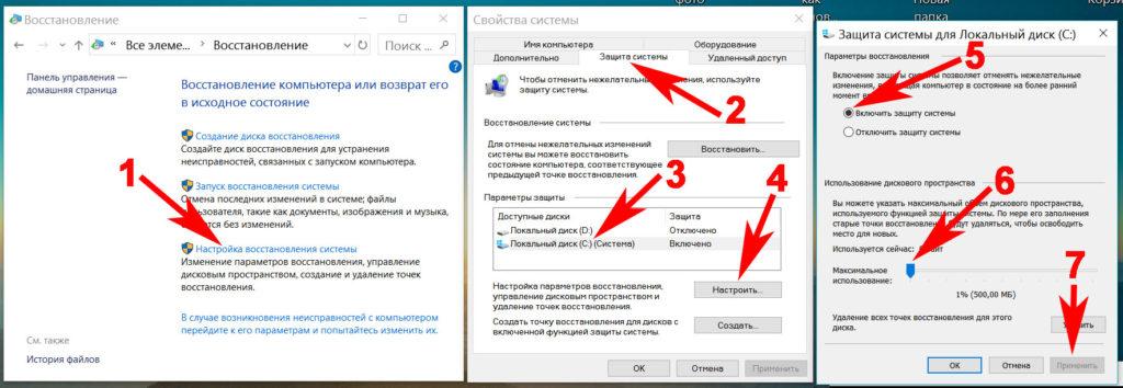 Создаем резервную копию системы Windows 10
