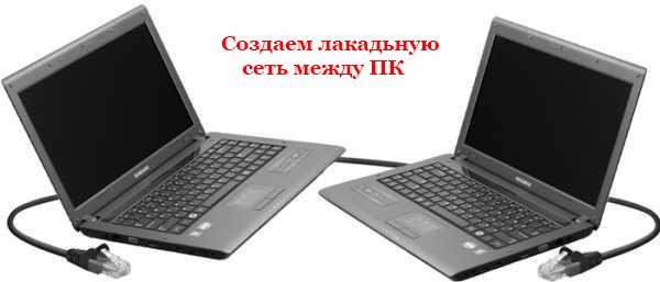 Подключаем два ноутбука между собой витой парой