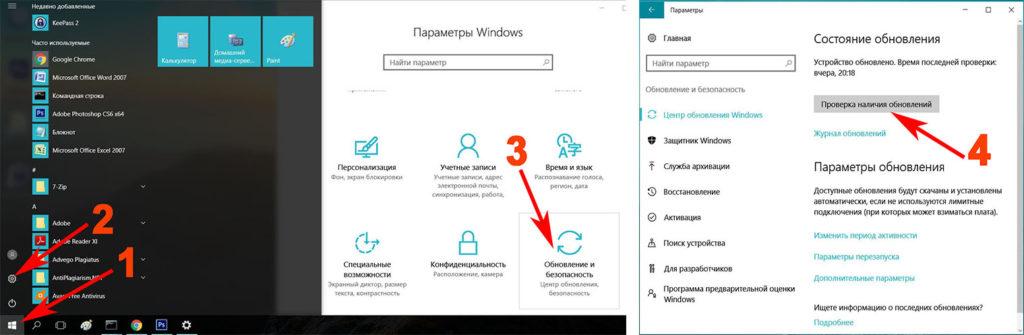 Проверяем обновления Windows 10