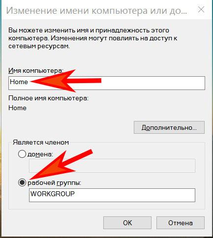 Изменяем имя компьютера