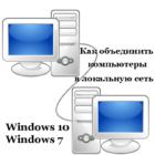 Как объединить компьютеры в локальную сеть в Windows 10, 7
