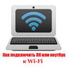 Как подключиться к сети Wi Fi заново или первый раз