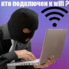 Как реально узнать, кто подключен к моему wifi роутеру