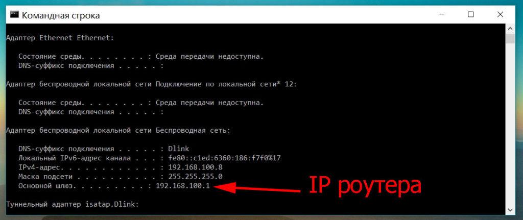 Командная строка показывает ip роутера