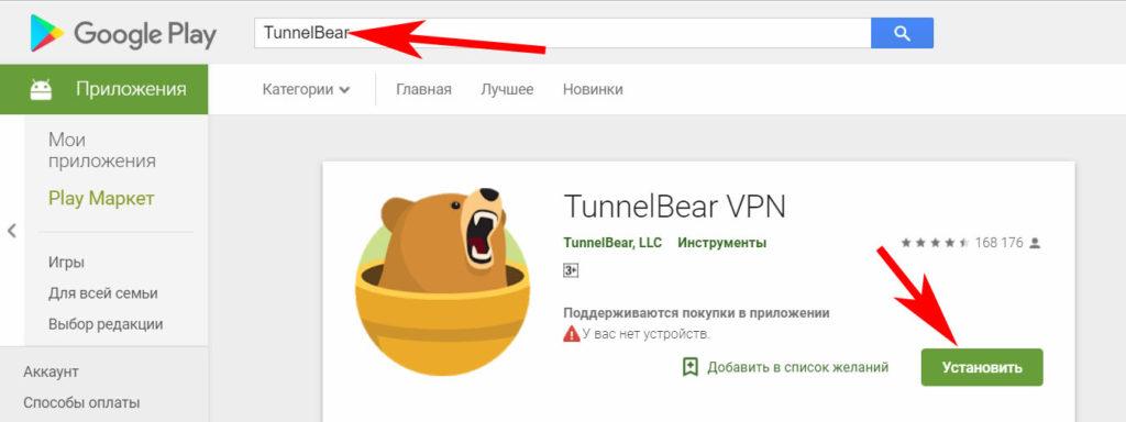 Утилита TunnelBear для Android