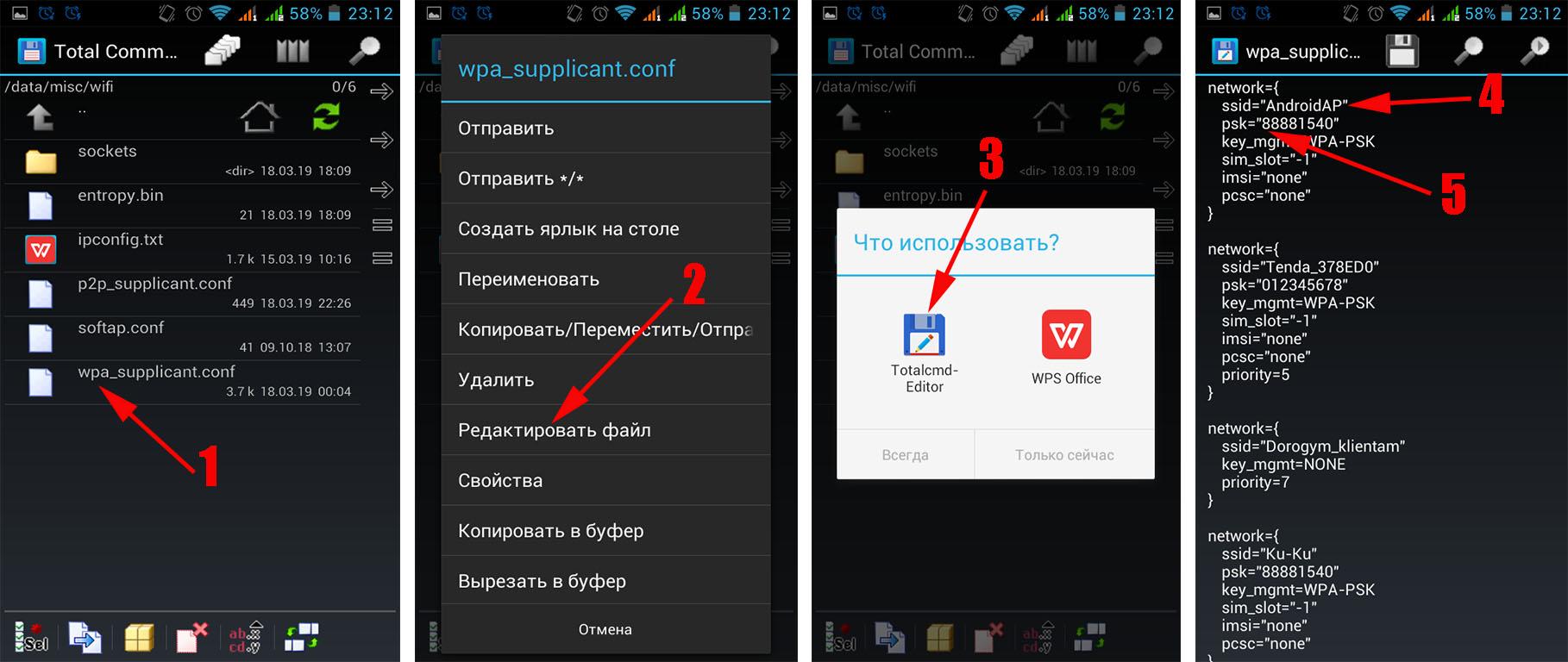 Смотрим пароль в файле wpa_supplicant.conf