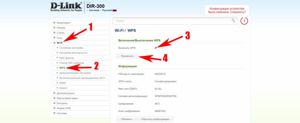 Находим WPS в меню роутера