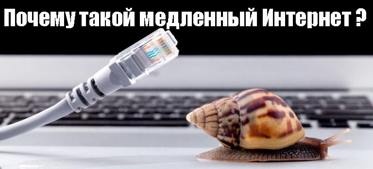 Очень медленный интернет