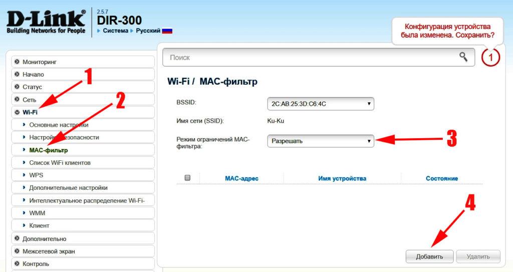 Настраиваем MAC фильтр, вариант первый