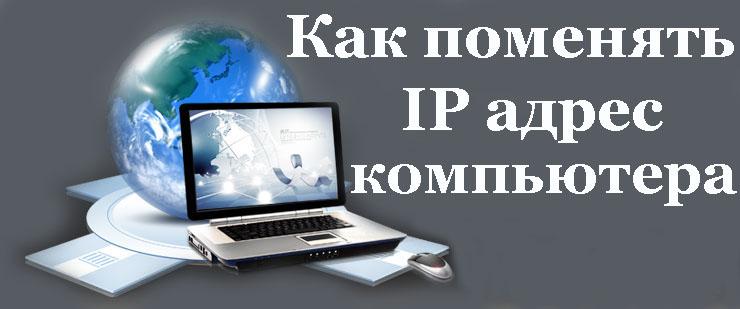 Как быстро изменить ip-адрес вашего компьютера