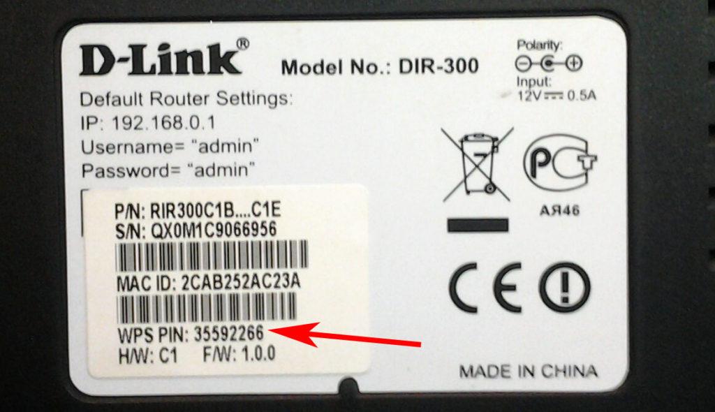 Смотрим PIN WPN на роутере
