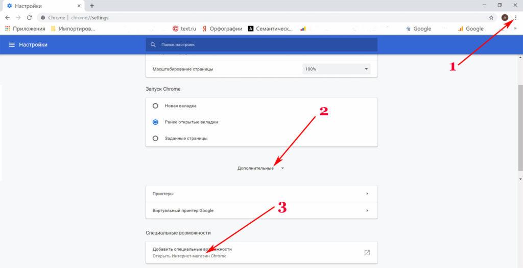Добавить специальные возможности в гугл браузере