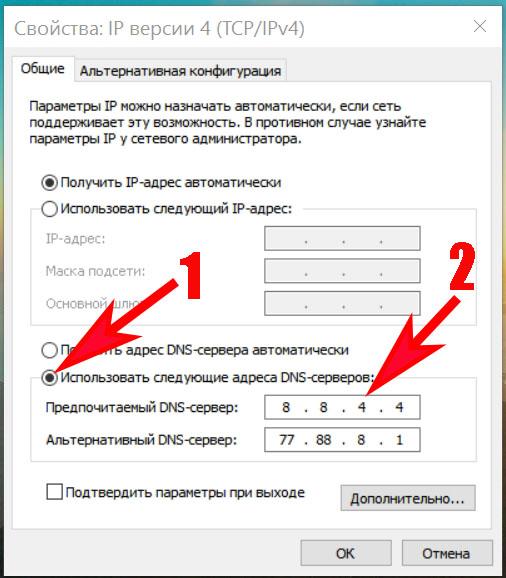 Прописываем DNS вручную