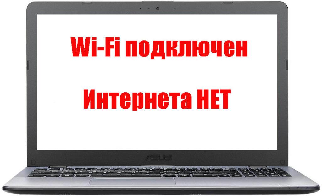 Ноутбук подключен к WiFi, а интернет неработает