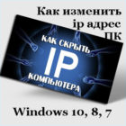 Варианты, как сменить ip адрес компьютера Windows 10, 8, 7