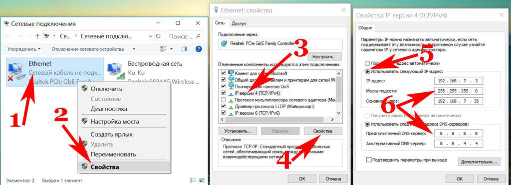 Изменяем IP адрес на сетевом адаптере
