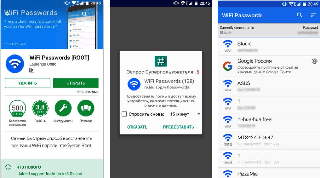 Приложение WiFi Passwords [ROOT]