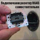 Как подключить интернет розетку RG45 самостоятельно
