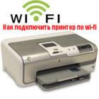 Как можно подключить принтер к ноутбуку через wifi