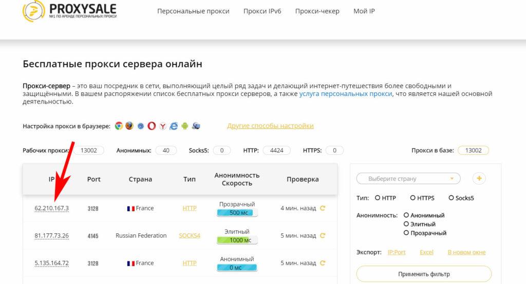 Сервис прокси-сервер free.proxy-sale.com