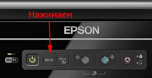 Нажимаем кнопку WiFi на принтере