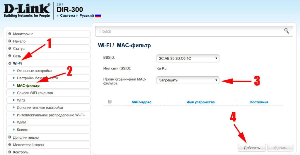 """Настраиваем MAC фильтр, вариант первый """"Запретить"""""""
