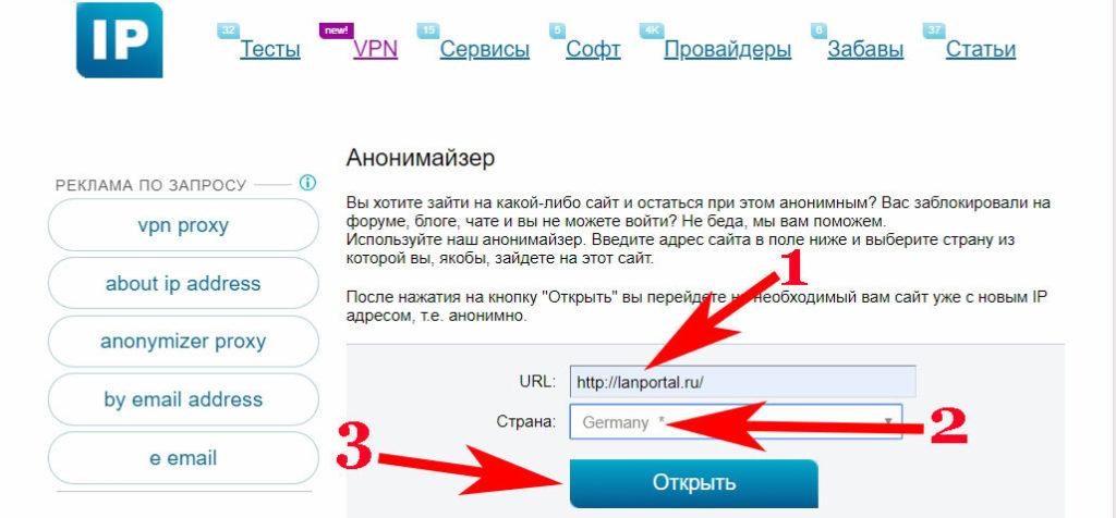Анонимайзер на сайте 2ip.ru