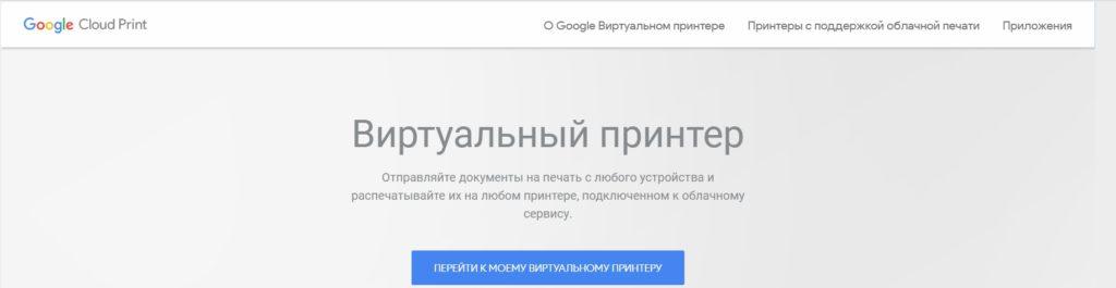 Сервис Google Cloud Print