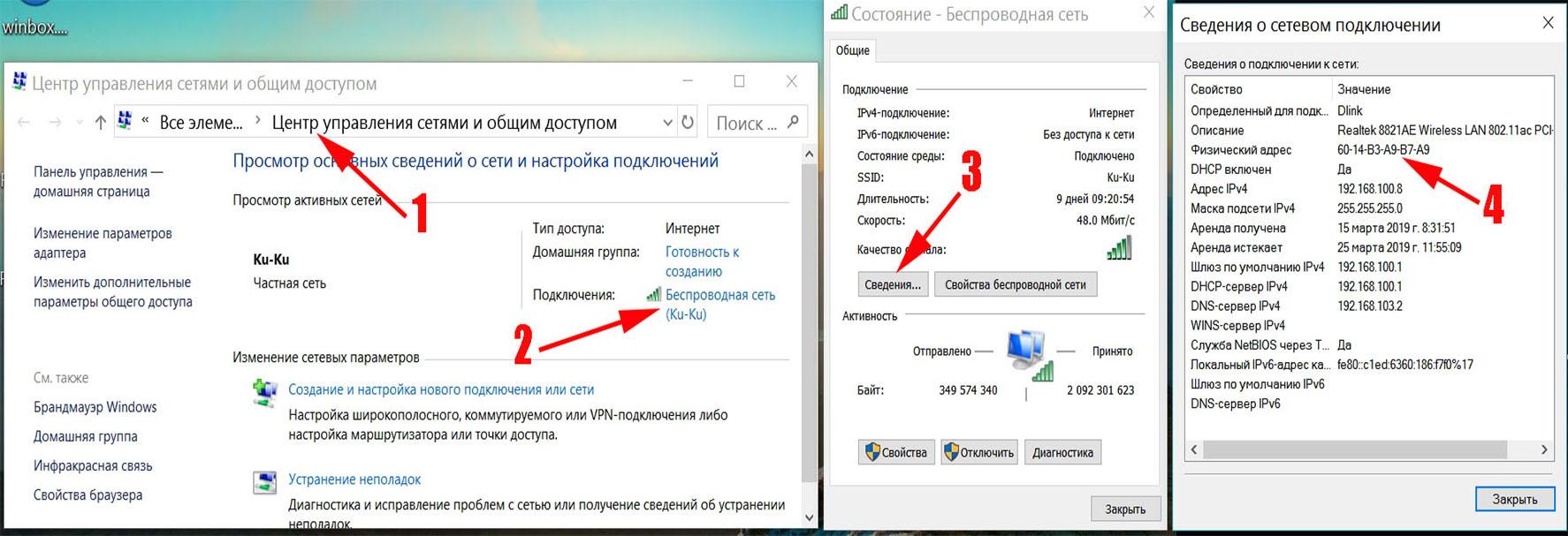 Как посмотреть MAC адрес WiFi на компьютере Windows 10, 7
