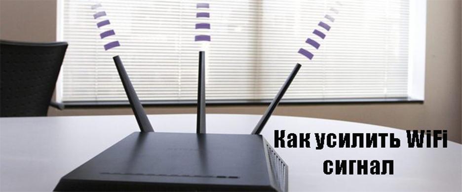 Как усилить wifi сигнал на вашем роутере