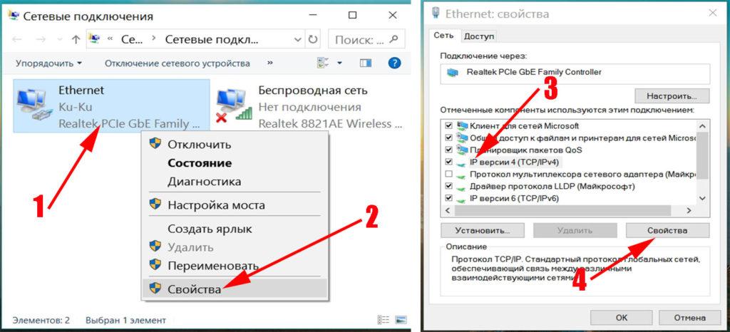 Входим в раздел IP версия 4