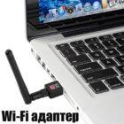 Как выбрать и подключить WiFi адаптер для компьютера и ноутбука